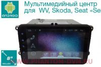 Phantom ANR-1824 ANDROID 4.4.4 Штатное головное мультмедийное устройство для автомобилей VW (Tiguan, Touaran 2013+, Polo Sedan, Passat B6, B7, Amarok, Golf Plus, Jetta, Caddy, Transporter T5 (2009+), Multivan 2010+), SEAT (Leon 2004+, Altea 2004+, Toledo